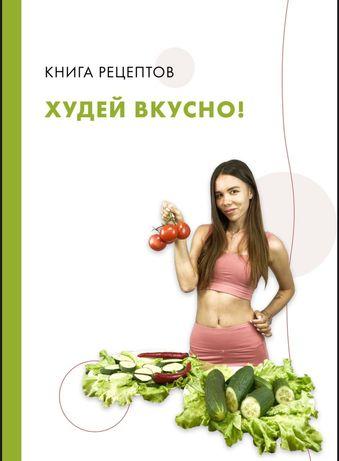 Гайд, чек-лист Книга рецептов, меню Худей вкусно