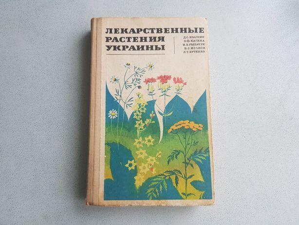 Книга Лекарственные растения Украины
