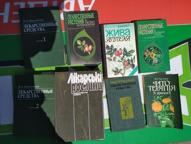 Книжки по фармації