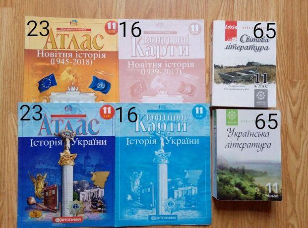 Історія україни, всесвітня атласи, хрестоматії з літератури 11 клас