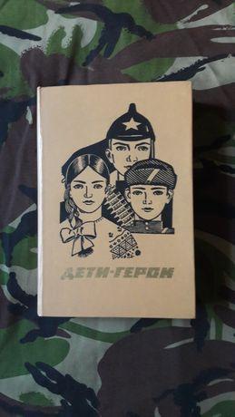 Книга Дети герои.