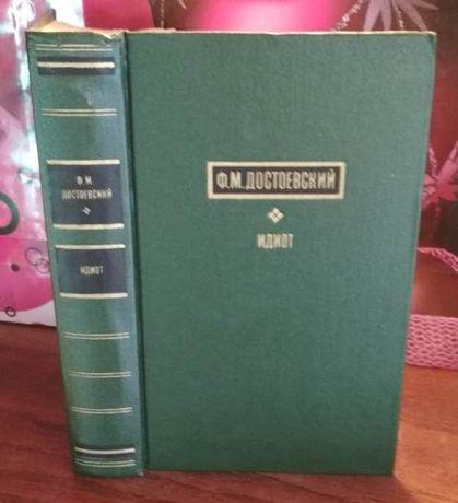 Ф.М. Достоевский, Идиот, роман, 1971г.