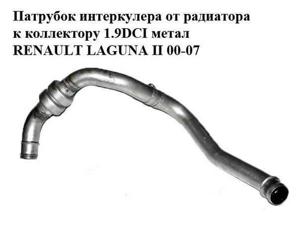 Патрубок интеркулера от радиатора к коллектору 1.9DCI метал RENAULT LA