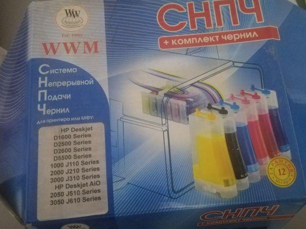 СНПЧ для цветного принтера