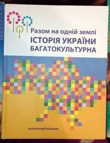 Історія України багатокультурна Разом на одній землі