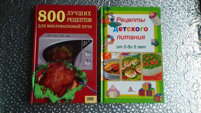 Книги с рецептами для детей.