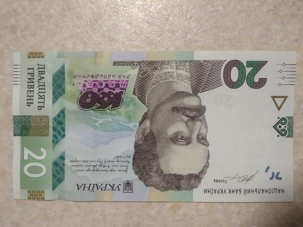20 гривен юбилейные