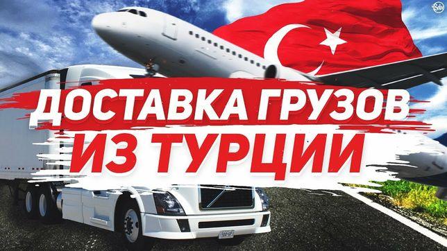 """Доставка товаров из Турции """"Ю-М Trans Logistic"""""""