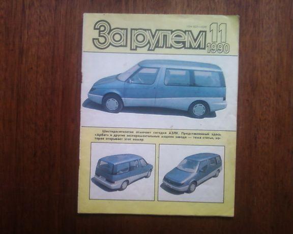 """журнал """"За рулём"""" №11за1990год"""