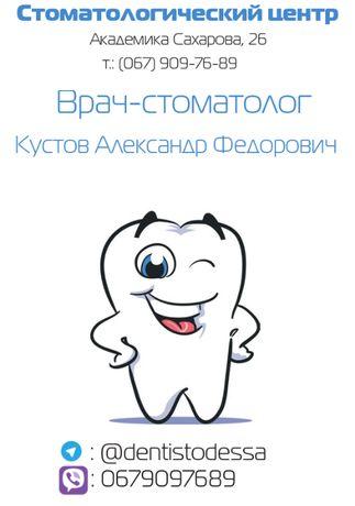 Врач-стоматолог. Услуги стоматологии в Одессе!
