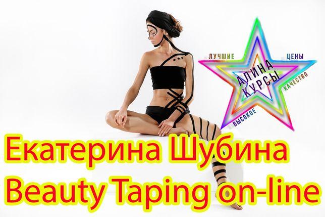 Екатерина Шубина - Beauty Taping on-line