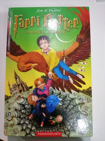 Гаррі Поттер і таємна кімната (2 частина)