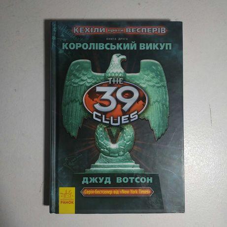 «39 ключей» 2 часть