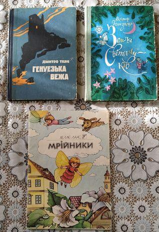 Детские книжки на украинском языке