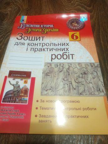 Зошит для тематичних робіт Історія всесвітня 6 клас Власов Генеза