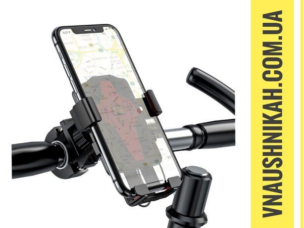 Держатель для телефона на руль / мотоцикла велосипеда самоката тримач