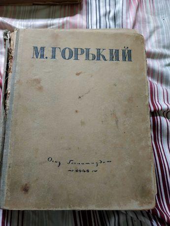 Книга М.Горький избранное 1946 г