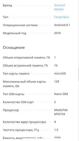 Смартфон General Mobile 8GO 1/16