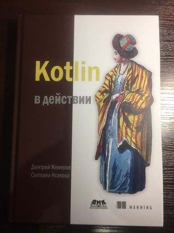 Kotlin в действии, 2018, (Оригинал)