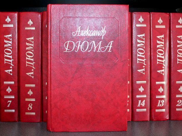 Книги. А. Дюма. 19 томов (с 1-го по 20-й)