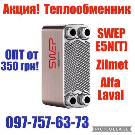 Акция! Теплообменник пластинчатый Swep E5N, E5T, Zilmet, Alfa Laval