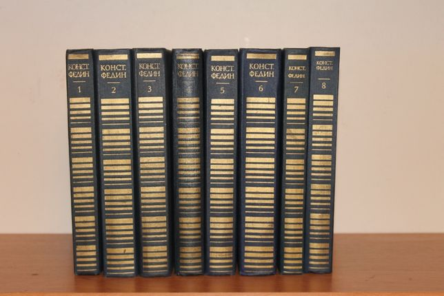 Константин Федин 8 томов