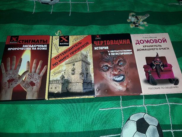 Продам новые книги о сверхестественном