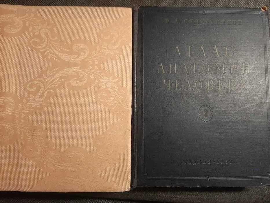 Синельников анатомия в 2 томах Харьков - изображение 1