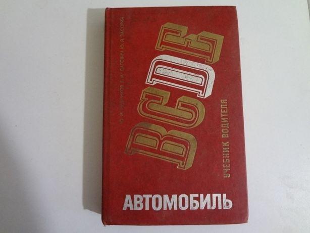 """Продам книгу """" Учебник водителя категория Д """" ."""