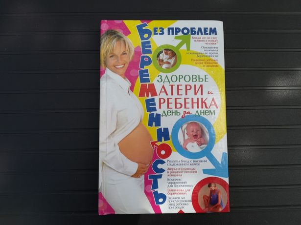 Книга Беременность без проблем