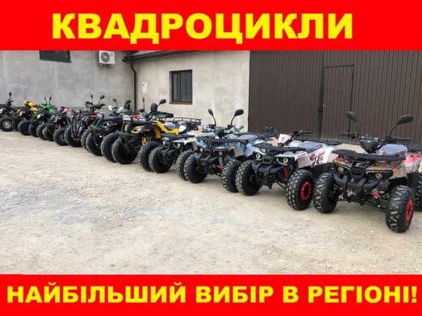 Квадроцикл Хантер 125куб, Квадрик Скорпіон, Hammer 250,ФОРТЕ, ДОСТАВКА