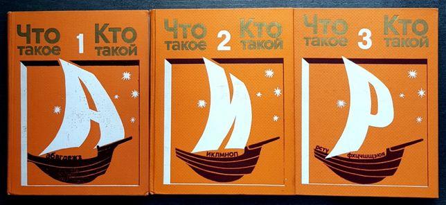 """Детская энциклопедия """"Что такое. Кто такой"""" в 3 томах, 2-е издание"""