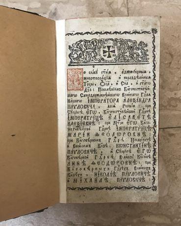 Ствринная книга вторая четверть 19 века