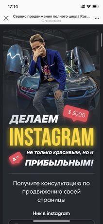 Раскрутка Instagram ЖИВАЯ ЦА  . Накрутка Инстаграм , сайт , smm
