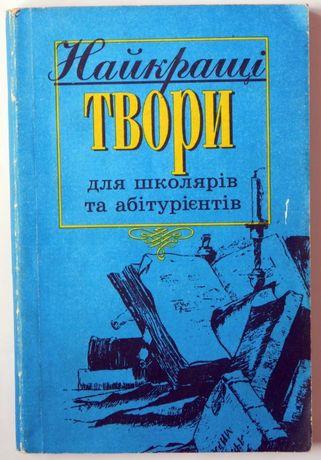 Книга - Найкращі твори для школярів та абітурієнтів. 1997