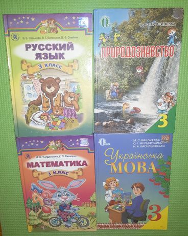 Підручник Українська мова Математика Природознавство Рус язык 3 клас