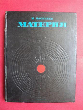 Материя Васильев Атом Энергия Элементарные Частицы