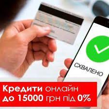 Кредит онлайн на карту за 5 минут. Получи займ под 0% без отказа!