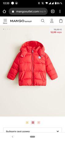 Детская куртка (анорак) Mango. Рост 98