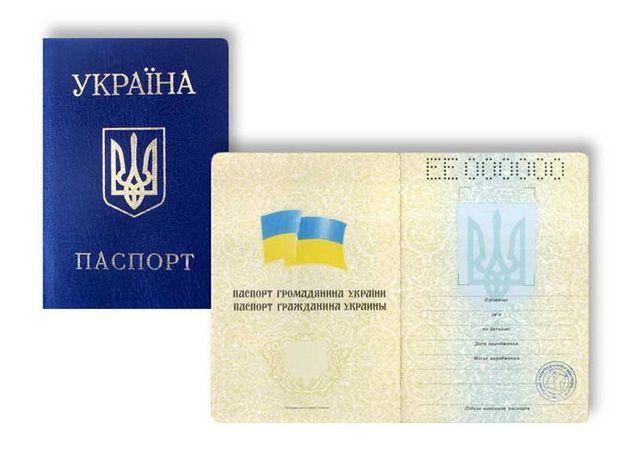 Прописка В Одессе (регистрация)