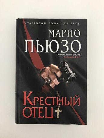 ODDAM ksiazkę po rosyjsku RU книги по-русски Крёстный отец
