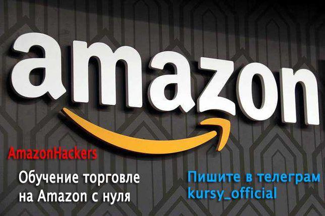 Полноценные курсы  торговля на маркетплейсе  Амазон Amazon c нуля