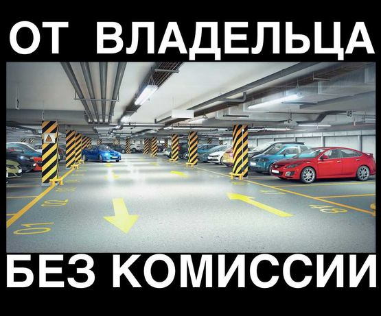 $27300 Большое паркоместо 15.7м2 ЖК Рыбальский, Дом 5. Rybalsky