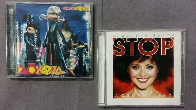 2 CD, Глюкоза, Eлка