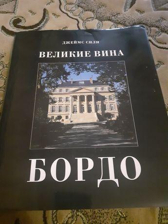 Книга БОРДО великие вина