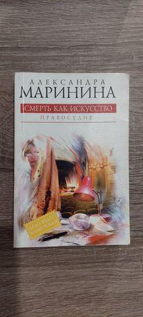 """Книга дететкив А.Маринина """" Смерть как искусство.Правосудие"""""""