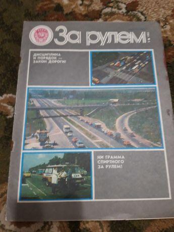 Продам журнал За рулем 1985 года