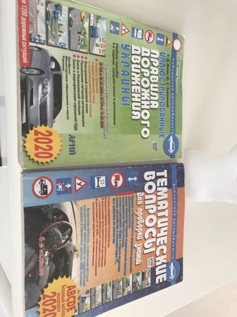 Учебник и пособие по правилам дорожного движения