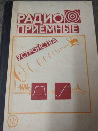 Радіоприймальні пристрої (А.П. Жуковського)