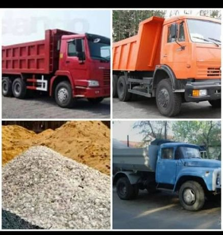 Песок, щебень, отсев, шлак, бут, чернозём, бетон, вывоз мусора.